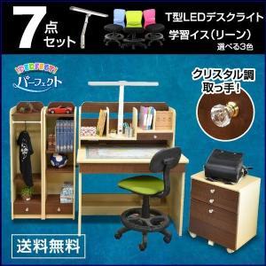 レビューで1年補償 学習机 勉強机 パーフェクト (T型LEDデスクライト+学習椅子リーン付)-ART ハンガーラック 書棚 ワゴン デスク mote-kagu