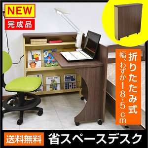 折りたたみ デスク 省スペース PITAPATA(ピタパタ) デスクキャビネット 木製 コンパクト 収納 学習机 PCデスク mote-kagu