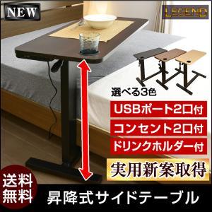 ベッド サイドテーブル レジェンド(コンセント・USB・カップホルダー付) -ART オーバーテーブル  サイドテーブル 昇降式テーブル 昇降テーブル|mote-kagu