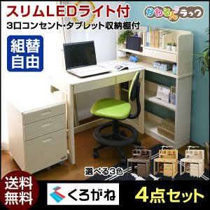 学習机 勉強机 4点セット くろがねデスク スタンダード(専用LEDデスクライト付) scb-20-ART かわるんラック 書棚 ワゴン デスク mote-kagu