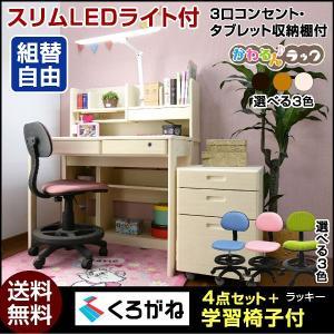 学習机 勉強机 4点セット くろがねデスク スタンダード(学習椅子ラッキー+専用LEDデスクライト付) scb-20-ART かわるんラック 書棚 ワゴン デスク mote-kagu