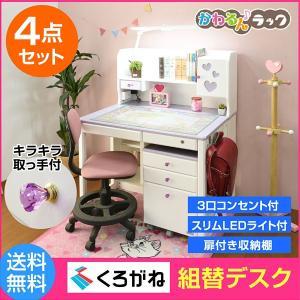 学習机 勉強机 4点セット くろがねデスクキュートガール(専用LEDデスクライト付) yte-20-ART かわるんラック 書棚 ワゴン デスク mote-kagu