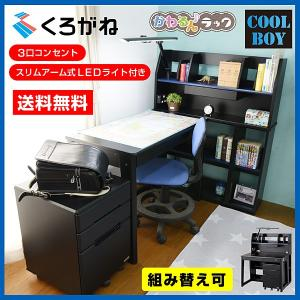 学習机 勉強机 4点セット くろがねデスク クールボーイ(専用LEDデスクライト付) yta-20-ART デスクマット付 かわるんラック 書棚 ワゴン デスク|mote-kagu