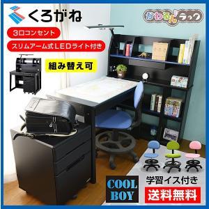 学習机 勉強机 4点セット くろがねデスク クールボーイ(学習椅子ラッキー+専用LEDデスクライト付) yta-20-ART デスクマット付 かわるんラック 書棚 ワゴン|mote-kagu