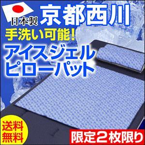 冷却マット ジェルマット アイスジェルパット(90×100) 快適快眠 寝具京都西川 クールフォーター|mote-kagu