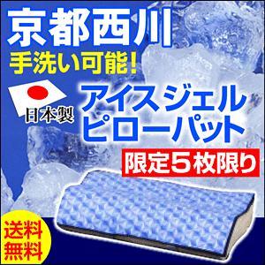 【快適快眠】寝具京都西川アイスジェルピロート(40×50) クールフォーター|mote-kagu