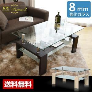 ローテーブル シンプル ガラス センターテーブル ガラステーブル ブルーノ2  北欧|mote-kagu