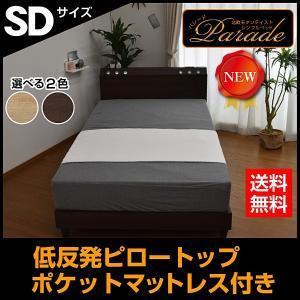 <title>ベッド 実物 パレード セミダブル 低反発ポケットコイルマットレス 5858 付き</title>