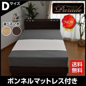 <title>ベッド パレード ダブル ボンネルコイルマットレス付き マーケット</title>