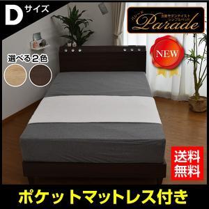 <title>ベッド パレード ダブル 即納 ポケットコイルマットレス付き</title>