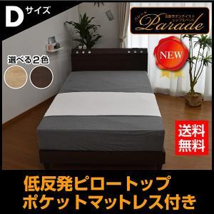 <title>ベッド 気質アップ パレード ダブル 低反発ポケットコイルマットレス 5858 付き</title>