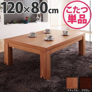 キャスター付き 定価 こたつ テーブル トリニティ ローテーブル コタツ 新作アイテム毎日更新 長方形 120x80cm