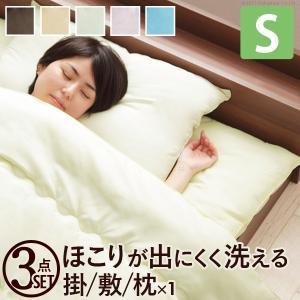 布団セット 洗える 国産洗える布団3点セット(掛布団+敷布団+枕) シングルサイズ シングル|mote-kagu