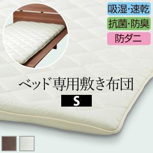 敷布団 シングル 国産3層敷布団 シングルサイズ 防ダニ|mote-kagu