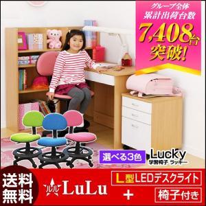 学習机 学習デスク 勉強机 ルル(L型LEDデスクライト+椅子付き)(3Dカネル)-ART mote-kagu