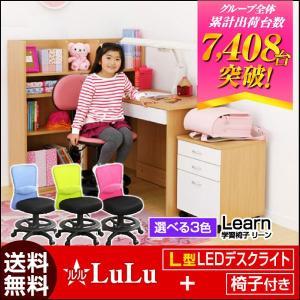 学習机 学習デスク 勉強机 ルル(L型LEDデスクライト+学...