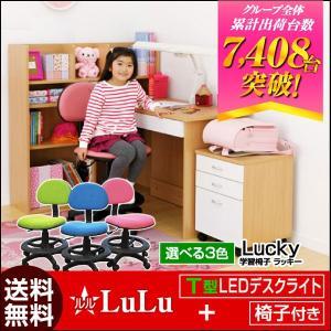 学習机 学習デスク 勉強机 ルル(T型LEDデスクライト+椅子付き)(3Dカネル)-ART|mote-kagu