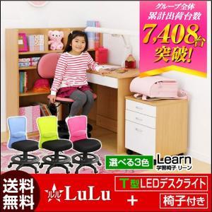 学習机 学習デスク 勉強机 ルル(T型LEDデスクライト+学...