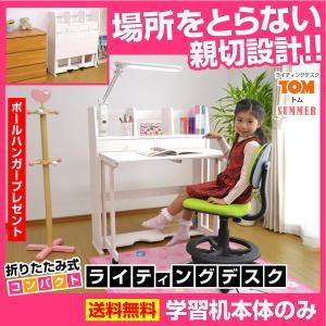 学習机 勉強机 学習デスクライティングデスク トム(サマー)(机のみ・ポールハンガープレゼント) BYP3013-ART 学習椅子|mote-kagu