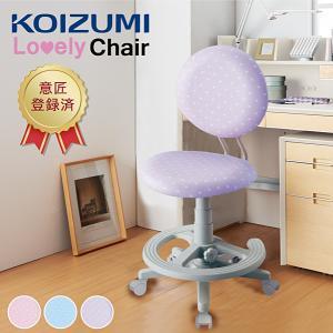 コイズミ オフィスチェア パソコンチェア 回転 チェア イス 椅子 テレワーク 在宅勤務 人気 おすすめ おしゃれ 腰痛 ラブリー|mote-kagu
