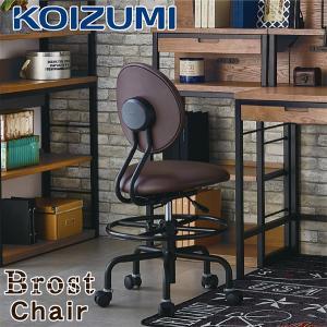 コイズミ 学習チェア 学習椅子 パソコンチェア 回転  チェア イス 椅子 テレワーク 在宅勤務 ブルックリン おしゃれ 腰痛 ブロスト Burost Chair|mote-kagu