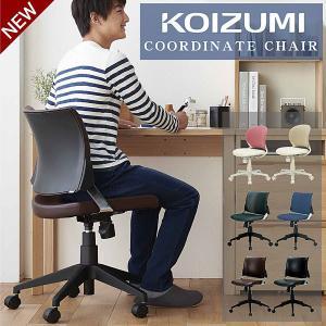 コイズミ オフィスチェア パソコンチェア リクライニング 回転 チェア イス 椅子 テレワーク 在宅勤務 人気 おすすめ おしゃれ 腰痛 コーディネートチェア|mote-kagu