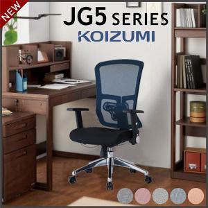 コイズミ オフィスチェア パソコンチェア リクライニング メッシュ ハイバック 肘付 チェア イス 椅子 人気 おすすめ おしゃれ 腰痛 JG-5 JG5|mote-kagu