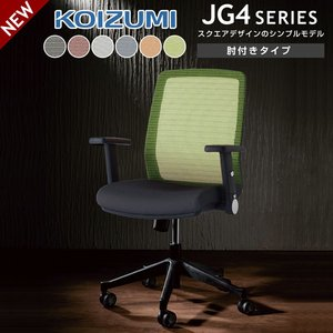 コイズミ オフィスチェア パソコンチェア リクライニング メッシュ ハイバック 肘付 チェア イス 椅子 人気 おすすめ おしゃれ 腰痛 JG-4 JG4(肘付き)|mote-kagu