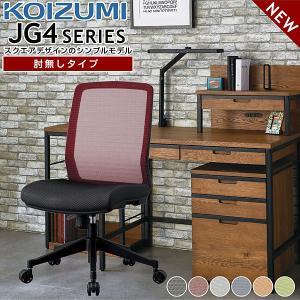 コイズミ オフィスチェア パソコンチェア リクライニング メッシュ ハイバック 肘付 チェア イス 椅子 人気 おすすめ おしゃれ 腰痛 JG-4 JG4(肘無し)|mote-kagu
