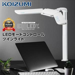 コイズミ 送料無料 ECOレデ エコレディ 調光 調色 LEDモードコントロールツインライト LED 目に優しい デスクライト KOIZUMI ECL-546 mote-kagu