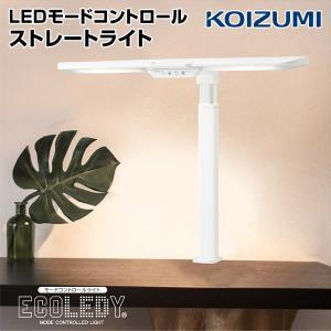 コイズミ 送料無料 ECOレデ エコレディ 調光 調色 LEDモードコントロールストレートライト LED 目に優しい デスクライト KOIZUMI ECL-653 mote-kagu