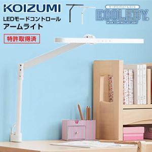 コイズミ KOIZUMI 送料無料 ECOレデ エコレディ デスクライト LEDモードコントロール アームライト LED 目に優しい mote-kagu