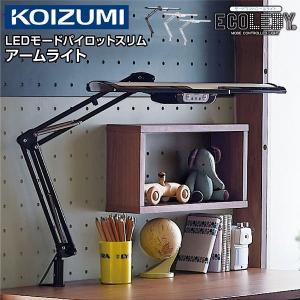 コイズミ KOIZUMI 送料無料 ECOレデ エコレディ デスクライト LEDモードパイロットスリム アームライト  LED 目に優しい mote-kagu