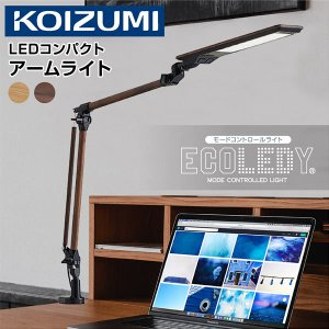 コイズミ 送料無料 デスクライト LEDコンパクトアームライト ECOレディ 学習机 LED 目に優しい 卓上ライト ZOOM スタンドライト KOIZUMI mote-kagu