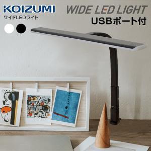コイズミ デスクライト ワイドLEDライト USBポート付き ロングライト LED 目に優しい 卓上ライト ZOOM スタンドライト 送料無料 KOIZUMI mote-kagu