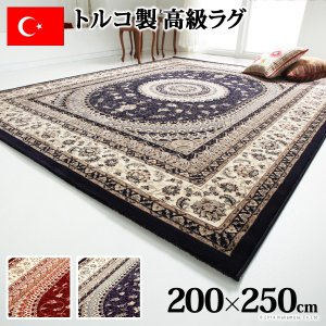 送料込 トルコ製 ウィルトン織りラグ 200x250cm マルディン 日本正規代理店品