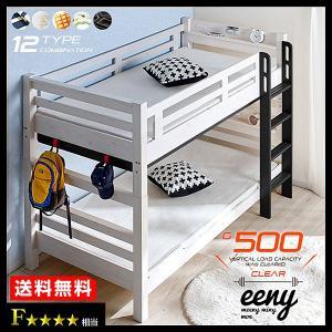 耐荷重500kg 二段ベッド 2段ベッド 宮付き イーニー(本体のみ) コンセント付き 木製ベッド 子供用ベッド 子供ベッド|mote-kagu