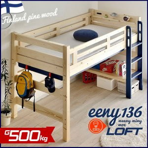 耐荷重500kg 送料無料  ロフトベッド イーニー (Mid basic) エコ塗装 LED照明付き 宮棚付き 12色対応|mote-kagu
