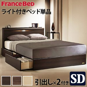 フランスベッド セミダブル 正規品送料無料 ライト 棚付きベッド ベッドフレームのみ 〔グラディス〕 ギフ_包装 引き出し付き 収納
