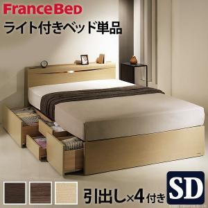 フランスベッド セミダブル 高級 ライト 棚付きベッド 〔グラディス〕 深型引出し付き 収納 ベッドフレームのみ 超美品再入荷品質至上