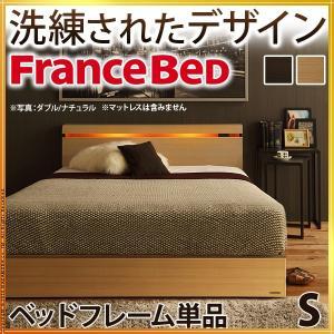 <title>フランスベッド シングル ライト 『4年保証』 棚付きベッド 〔クレイグ〕 収納なし ベッドフレームのみ フレーム</title>
