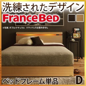フランスベッド 営業 ダブル セットアップ ライト 棚付きベッド 〔クレイグ〕 フレーム ベッドフレームのみ 収納なし