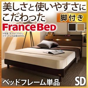 公式サイト フランスベッド セミダブル ライト 棚付きベッド セットアップ フレーム レッグタイプ ベッドフレームのみ 〔ウォーレン〕