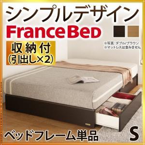 <title>フランスベッド シングル ヘッドボードレスベッド 〔バート〕 引出しタイプ ベッドフレームのみ 収納 限定価格セール</title>