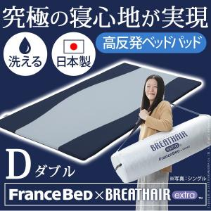 本物◆ フランスベッド ベッドパッド ブレスエアーエクストラ ダブルサイズ 〔リハテック〕 ダブル 市場
