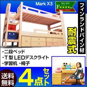 二段ベッド 2段ベッド 宮付き 収納 収納つき 階段式 LED照明付 マーク・エックス3-ART (学習机ヒット(T型LEDデスクライト+椅子付) mote-kagu
