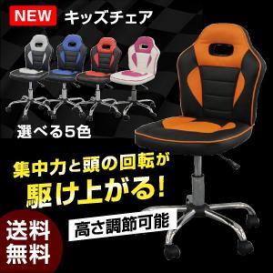 学習椅子 レーサータイプチェア 学習チェア 学習いす  学習机 勉強机 sp001 単品 テレワーク チェア|mote-kagu