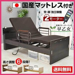 電動ベッド 2モーター 介護ベッド マットレス付き 早乙女 2モーター 敬老の日 プレゼント おすすめ mote-kagu