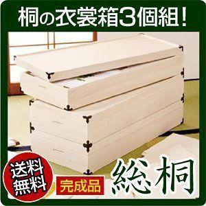 桐箱 総桐衣装箱 3個組(CK016-S) 収納ケース 桐箪笥 収納家具 衣類収納|mote-kagu