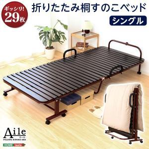 すのこベッド 折りたたみベッド Aile-エール スノコベッド 通気性 省スペース すのこ 折り畳みベッド mote-kagu